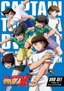 【送料無料】キャプテン翼 DVD SET~中学生編 上巻~ スペシャルプライス版[DVD][3枚組]【D2019/4/10発売】