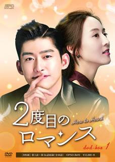 【送料無料】2度目のロマンス DVD-BOX1[DVD][8枚組]【D2019/3/1発売】