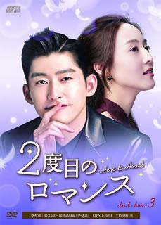 【国内盤DVD】2度目のロマンス DVD-BOX3[8枚組]【D2019/3/29発売】