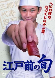【送料無料】江戸前の旬 DVD-BOX[DVD][4枚組]【D2019/4/9発売】