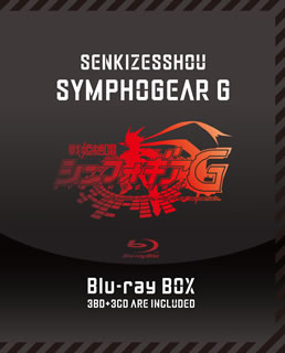 【送料無料】戦姫絶唱シンフォギアG Blu-ray BOX(ブルーレイ)[3枚組][初回出荷限定]【B2019/2/27発売】