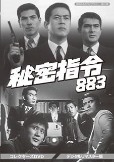 【送料無料】昭和の名作ライブラリー 第41集 秘密指令883 コレクターズDVD デジタルリマスター版[DVD][4枚組]【D2019/3/29発売】