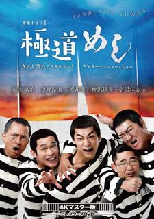 【送料無料】極道めし コレクターズDVD 4Kマスター版[DVD][3枚組]【D2019/4/26発売】