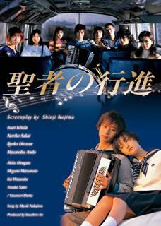 【送料無料】聖者の行進 Blu-ray BOX(ブルーレイ)[3枚組]【B2019/4/2発売】