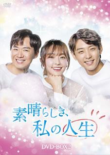 【送料無料】素晴らしき,私の人生 DVD-BOX2[DVD][6枚組]【D2019/4/2発売】