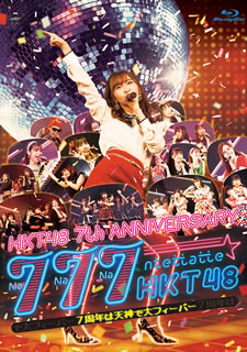 【送料無料】HKT48 / HKT48 7th ANNIVERSARY 777んてったってHKT48~7周年は天神で大フィーバー~〈3枚組〉(ブルーレイ)[3枚組]【BM2019/3/20発売】