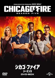 【送料無料】シカゴ・ファイア シーズン5 DVD-BOX[DVD][6枚組]【D2019/4/10発売】
