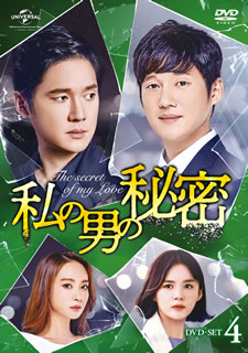 【送料無料】私の男の秘密 DVD-SET4[DVD][7枚組]【D2019/4/2発売】