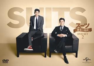【送料無料】SUITS / スーツ~運命の選択~ DVD SET2[DVD][5枚組]【D2019/4/2発売】