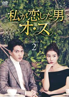 【送料無料】私が恋した男オ・ス DVD-BOX2[DVD][5枚組]【D2019/4/2発売】