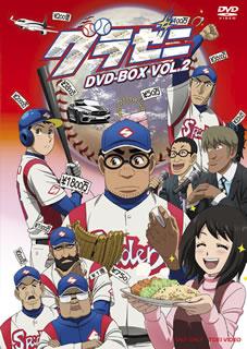 【送料無料】グラゼニ DVD-BOX VOL.2[DVD][2枚組]【D2019/4/10発売】