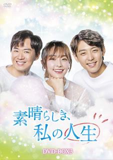 【送料無料】素晴らしき,私の人生 DVD-BOX3[DVD][6枚組]【D2019/5/8発売】