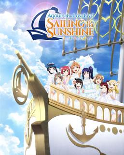 【送料無料】ラブライブ!サンシャイン!! Aqours 4th LoveLive!~Sailing to the Sunshine~ Blu-ray Memorial BOX(ブルーレイ)[5枚組][初回出荷限定]【BM2019/5/29発売】