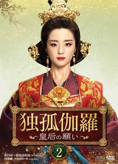 【送料無料】独狐伽羅~皇后の願い~ DVD-BOX2[DVD][9枚組]【D2019/6/4発売】