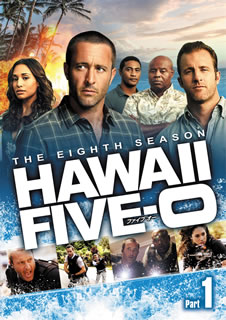 【送料無料】Hawaii Five-O シーズン8 DVD-BOX Part1[DVD][6枚組]【D2019/5/9発売】