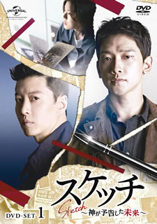 【送料無料】スケッチ~神が予告した未来~ DVD-SET1[DVD][4枚組]【D2019/5/9発売】