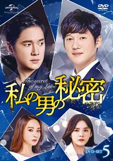 【送料無料】私の男の秘密 DVD-SET5[DVD][7枚組]【D2019/5/9発売】