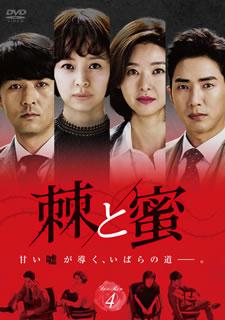 【送料無料】棘と蜜 DVD-BOX4[DVD][8枚組]【D2019/5/9発売】