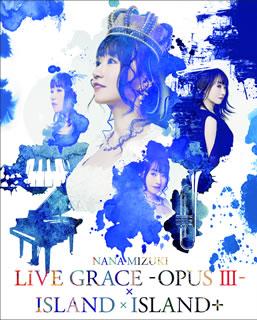【送料無料】水樹奈々 / NANA MIZUKI LIVE GRACE-OPUS III-×ISLAND×ISLAND+〈5枚組〉(ブルーレイ)[5枚組]【BM2019/4/24発売】