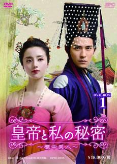 【国内盤DVD】【送料無料】皇帝と私の秘密~櫃中美人~ DVD-BOX1[9枚組]【D2019/4/9発売】
