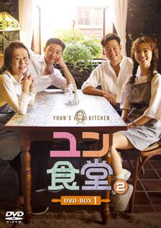 【送料無料】ユン食堂2 DVD-BOX1[DVD][5枚組]【D2019/4/26発売】