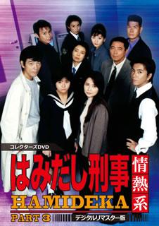 【送料無料】はみだし刑事情熱系 PART3 コレクターズDVD[DVD][5枚組]【D2019/6/12発売】