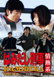 【国内盤DVD】はみだし刑事情熱系 PART4 コレクターズDVD[5枚組]【D2019/7/10発売】