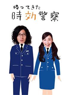 【送料無料】帰ってきた時効警察 DVD-BOX[DVD][5枚組]【D2019/4/17発売】