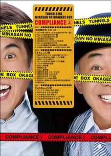 【送料無料】とんねるずのみなさんのおかげでBOX コンプライアンス 2〈3枚組〉[DVD][3枚組]【D2019/5/22発売】