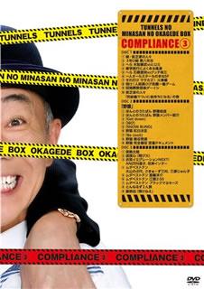 【国内盤DVD】とんねるずのみなさんのおかげでBOX コンプライアンス 3〈3枚組〉[3枚組]【D2019/5/22発売】