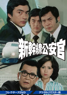 【国内盤DVD】【送料無料】新幹線公安官 コレクターズDVD[3枚組]【D2019/8/7発売】