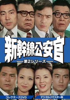 【国内盤DVD】【送料無料】新幹線公安官 第2シリーズ コレクターズDVD[6枚組]【D2019/9/11発売】
