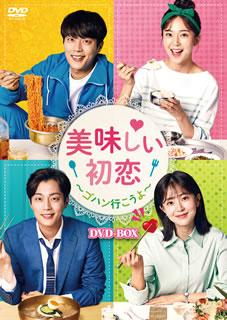【送料無料】美味しい初恋~ゴハン行こうよ~ DVD-BOX[DVD][7枚組]【D2019/6/5発売】