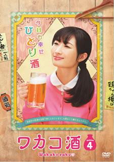 【送料無料】ワカコ酒 Season4 DVD-BOX[DVD][5枚組]【D2019/6/4発売】