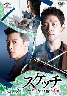 【送料無料】スケッチ~神が予告した未来~ DVD-SET2[DVD][4枚組]【D2019/6/4発売】