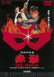 【国内盤DVD】【ネコポス送料無料】仮面の忍者 赤影 THE MOVIE[2枚組]【D2019/7/10発売】