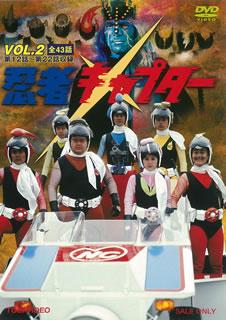 【国内盤DVD】【送料無料】忍者キャプター VOL.2[2枚組]【D2019/7/10発売】