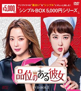 【国内盤DVD】品位のある彼女 DVD-BOX1[6枚組]【D2019/7/2発売】