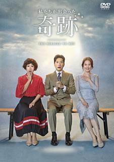 【送料無料】私たちが出会った奇跡 DVD-BOX1[DVD][6枚組]【D2019/7/5発売】