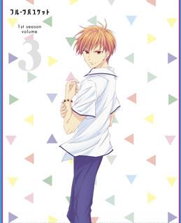【国内盤DVD】【送料無料】フルーツバスケット 1st season Vol.3【D2019/8/23発売】