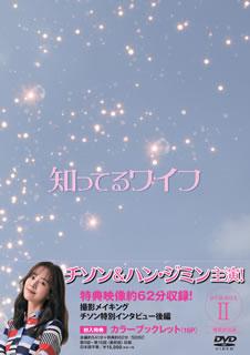 【ただ今クーポン発行中です】【送料無料】 【国内盤DVD】【送料無料】知ってるワイフ 韓国放送版 DVD-BOX2[5枚組]【D2019/7/3発売】
