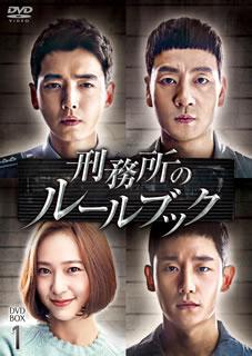 【送料無料】刑務所のルールブック DVD-BOX1[DVD][8枚組]【D2019/6/7発売】