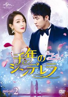 【送料無料】千年のシンデレラ~Love in the Moonlight~ DVD-SET2[DVD][6枚組]【D2019/7/2発売】