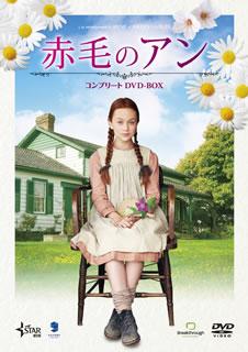 ただ今クーポン発行中です 国内盤DVD 赤毛のアン コンプリートDVD-BOX 2発売 !超美品再入荷品質至上! 3枚組 7 国内在庫 D2019