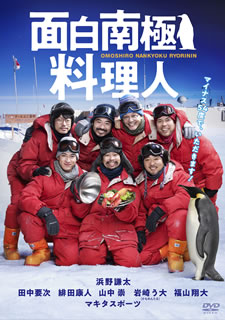 【送料無料】面白南極料理人 DVD-BOX[DVD][4枚組]【D2019/7/2発売】