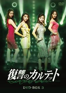 【国内盤DVD】【送料無料】復讐のカルテット DVD-BOX3[DVD][7枚組]【D2019/10/2発売】