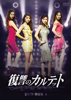 【国内盤DVD】【送料無料】復讐のカルテット DVD-BOX4[7枚組]【D2019/11/6発売】