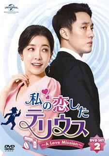 ただ今クーポン発行中です 国内盤DVD 私の恋したテリウス~A ブランド品 気質アップ LOVE MISSION~ D2019 DVD-SET2 2発売 8 6枚組