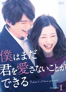 【国内盤DVD】【送料無料】僕はまだ君を愛さないことができる DVD-BOX1[5枚組]【D2019/9/3発売】