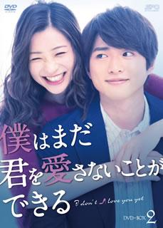 【国内盤DVD】【送料無料】僕はまだ君を愛さないことができる DVD-BOX2[DVD][5枚組]【D2019/9/27発売】